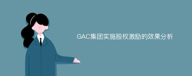 GAC集团实施股权激励的效果分析