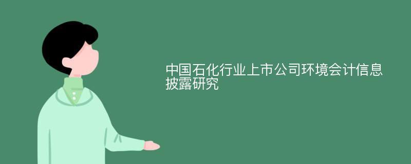 中国石化行业上市公司环境会计信息披露研究