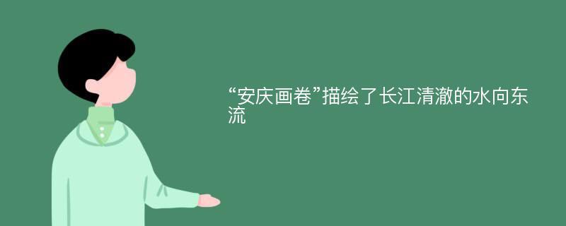 """""""安庆画卷""""描绘了长江清澈的水向东流"""