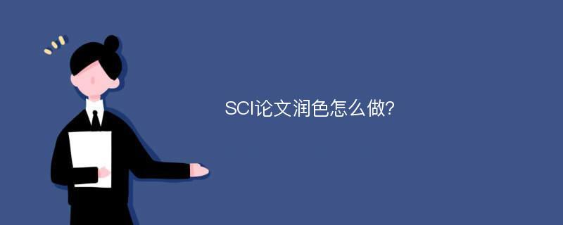 SCI论文润色怎么做?