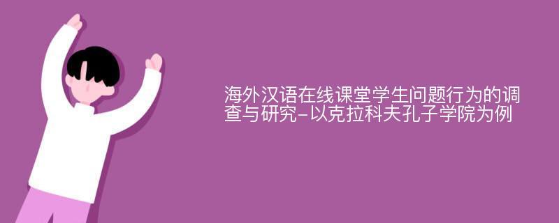 海外汉语在线课堂学生问题行为的调查与研究-以克拉科夫孔子学院为例