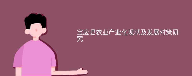 宝应县农业产业化现状及发展对策研究